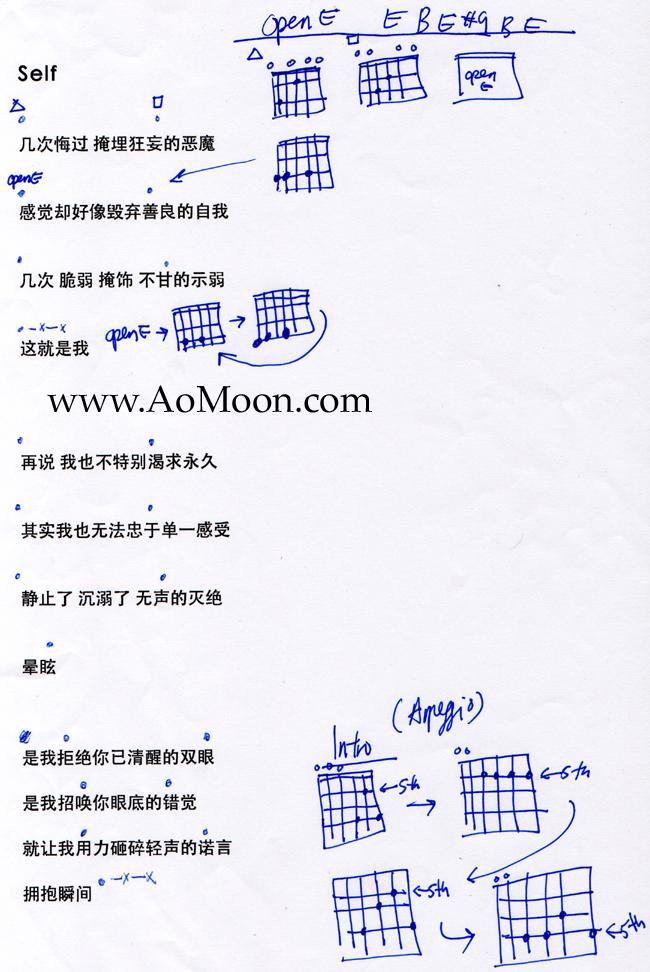 Self Guitar Chords Aomoon